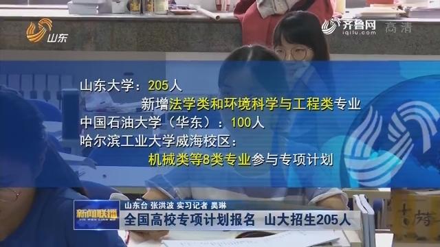 全国高校专项计划报名 山大招生205人