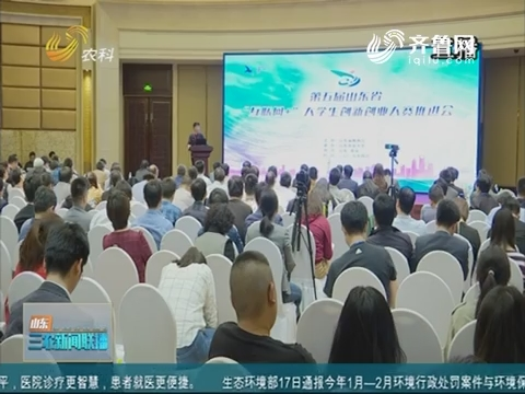 【三农信息快递】山东省互联网+大学生创新创业大赛启动