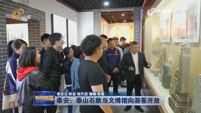 泰安:泰山石敢当文博馆向游客开放