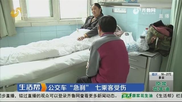 """济南:公交车""""急刹"""" 七乘客受伤"""