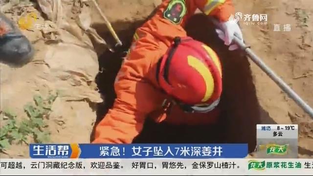 潍坊:紧急!女子坠入7米深姜井