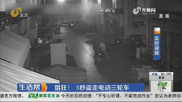 济南:猖狂!5秒盗走电动三轮车