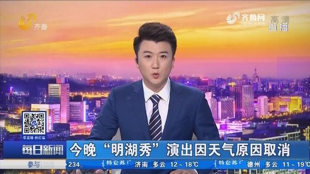 """4月18日晚""""明湖秀""""演出因天气原因取消"""