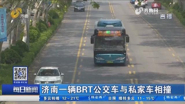 济南一辆BRT公交车与私家车相撞