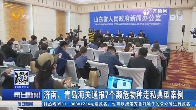济南、青岛海关通报7个濒危物种走私典型案例