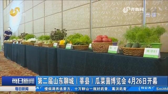 第二届山东聊城(莘县)瓜菜菌博览会4月26日开幕