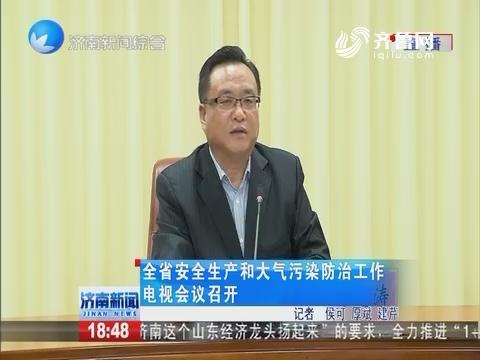 山东省安全生产和大气污染防治工作电视会议召开