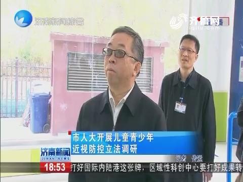 济南市人大开展儿童青少年近视防控立法调研