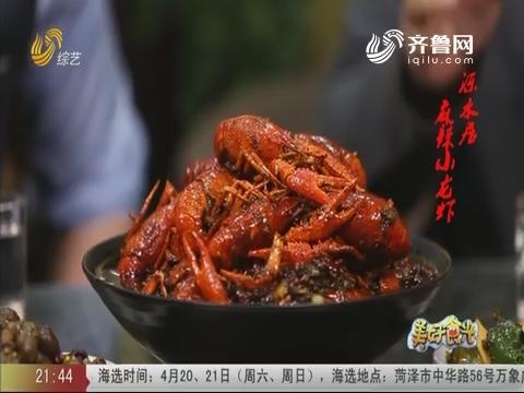 20190418《美好食光》:今日菜单 泺水居麻辣小龙虾
