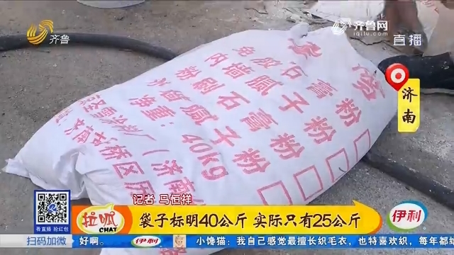 济南:买了4吨腻子粉 实际只有2吨半