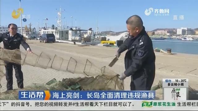 海上亮剑:长岛全面清理违规渔具