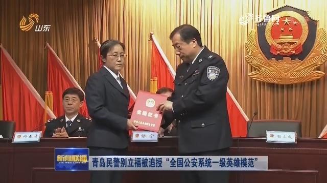 """青岛民警别立福被追授""""全国公安系统一级英雄模范"""""""