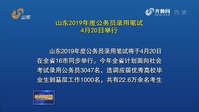 山东2019年度公务员录用笔试 4月20日举行