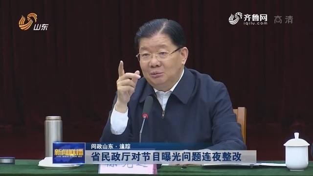【问政山东 追踪】省民政厅对节目曝光问题连夜整改
