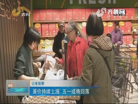 【记者观察】蛋价持续上涨 五一或将回落