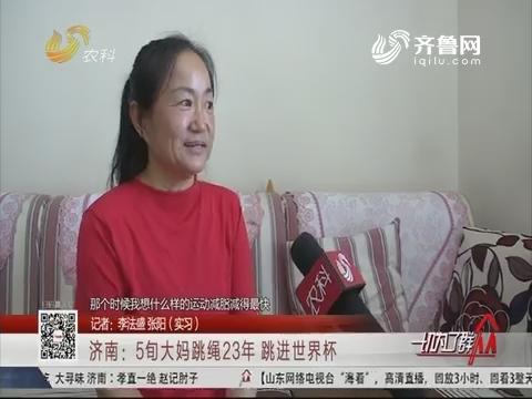 济南:5旬大妈跳绳23年 跳进世界杯