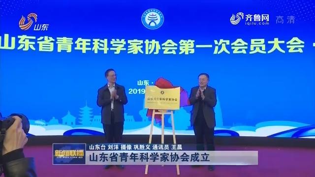 山东省青年科学家协会成立