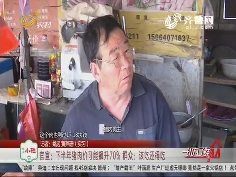官宣:下半年猪肉价格可能会飙升70% 群众:该吃还得吃
