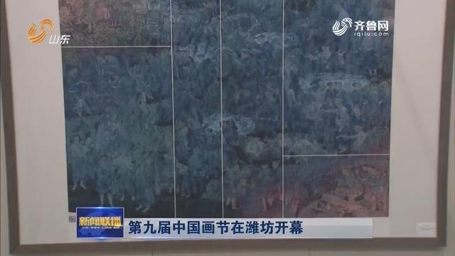 第九届中国画节在潍坊开幕