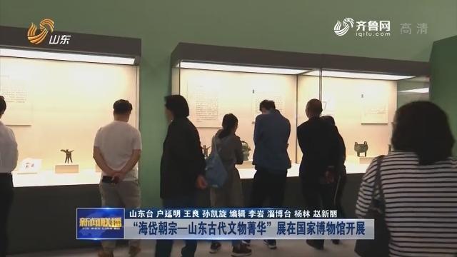 """""""海岱朝宗—山东古代文物菁华""""展在国家博物馆开展"""