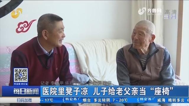 """青岛:医院里凳子凉 儿子给老父亲当""""座椅"""""""
