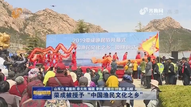 """荣成被授予""""中国渔民文化之乡"""""""