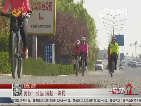 济南:骑行一公里 捐献一块钱