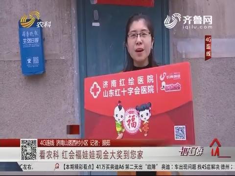 【4G连线:济南山医西村小区】看农科 红会福娃娃现金大奖到您家