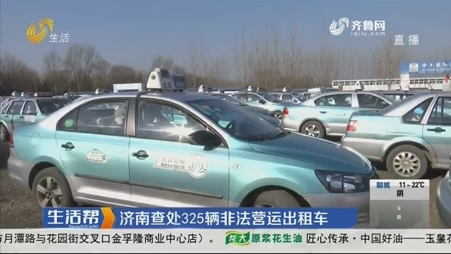 济南查处325辆非法营运出租车