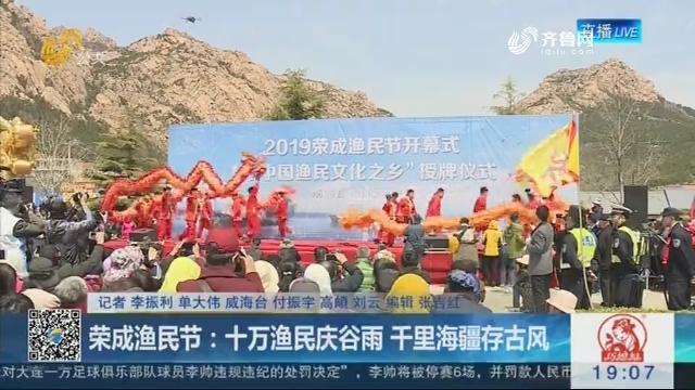荣成渔民节:十万渔民庆谷雨 千里海疆存古风