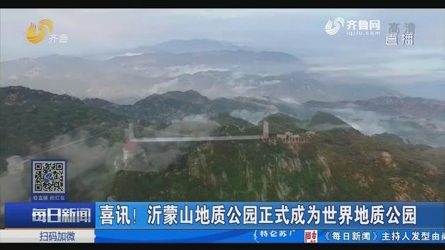 喜讯!沂蒙山地质公园正式成为世界地质公园