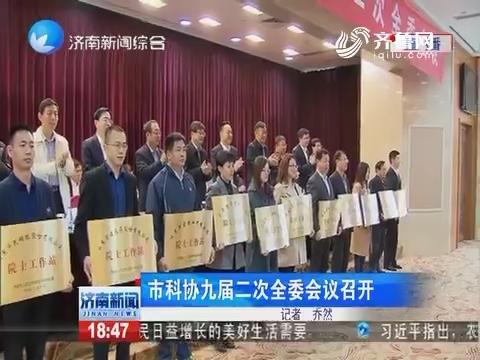 济南市科协九届二次全委会议召开