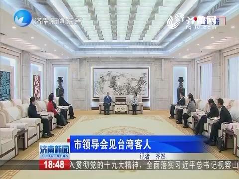 济南市领导会见台湾客人