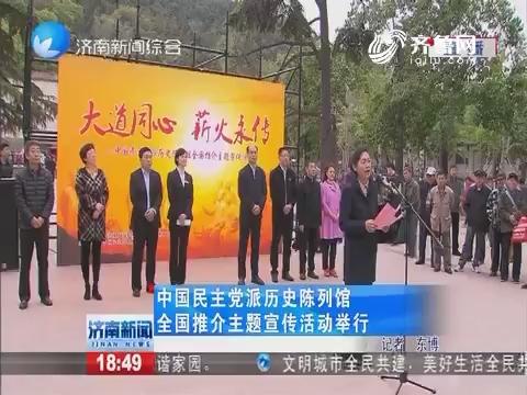 中国民主党派历史陈列馆全国推介主题宣传活动举行