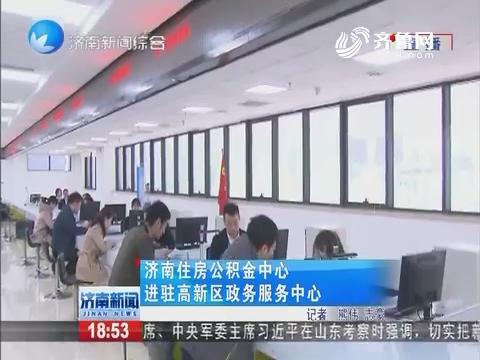 济南住房公积金中心进驻高新区政务服务中心