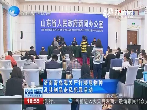 济南青岛海关严打濒危物种及其制品走私犯罪活动