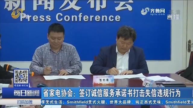 山东省家电协会:签订诚信服务承诺书打击失信违规行为
