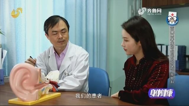 20190419《身体健康》:面瘫后 如何选对科室和治疗方式
