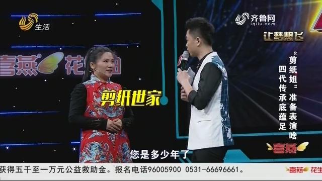 """20190419《让梦想飞》:四代传承底蕴足""""剪纸姐""""准备表演啥"""