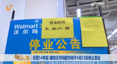 经营14年后 潍坊沃尔玛超市将于4月23日停止营业