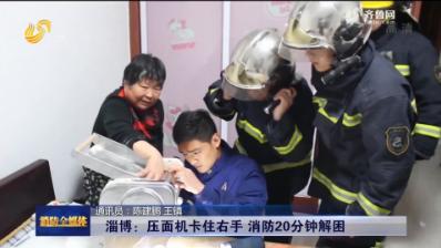 2019年04月19日《消防全媒体》完整版