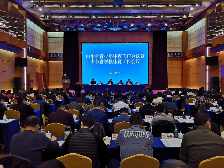 山东省青少年体育工作暨学校体育工作会议召开