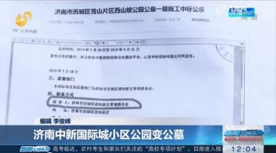 【直播问政 狠抓落实】济南中新国际城小区公园变公墓