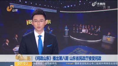 《问政山东》播出第八期 山东省民政厅接受问政