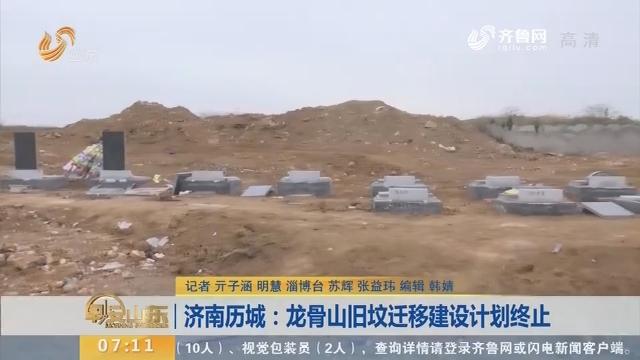 【闪电新闻排行榜】济南历城:龙骨山旧坟迁移建设计划终止