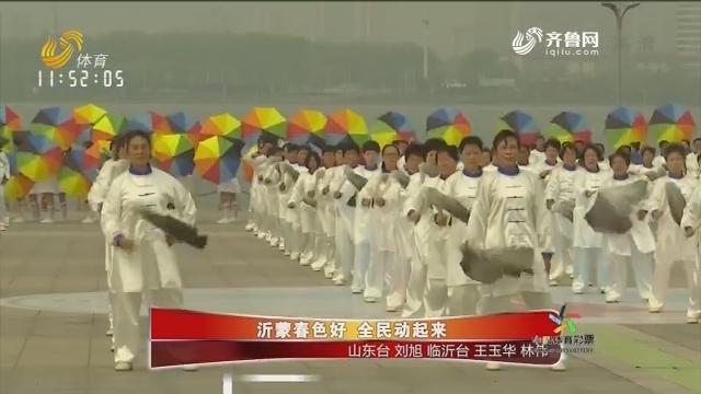 2019年04月20日《山东体坛一周纵览》
