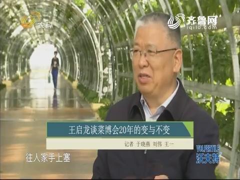 王启龙谈菜博会20年的变与不变