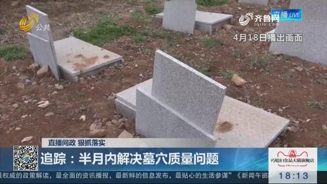 【直播问政 狠抓落实】追踪:半月内解决墓穴质量问题