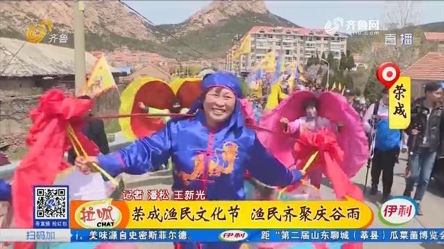 荣成渔民文化节 渔民齐聚庆谷雨