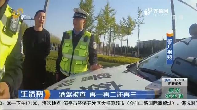 淄博:酒驾被查 再一再二还再三